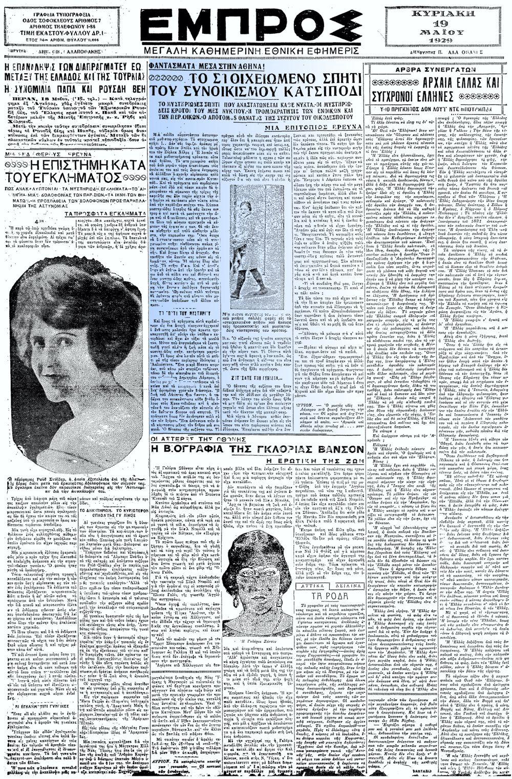 """Το άρθρο, όπως δημοσιεύθηκε στην εφημερίδα """"ΕΜΠΡΟΣ"""", στις 19/05/1929"""