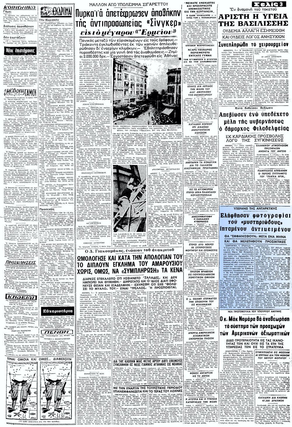 """Το άρθρο, όπως δημοσιεύθηκε στην εφημερίδα """"ΜΑΚΕΔΟΝΙΑ"""", στις 08/07/1965"""