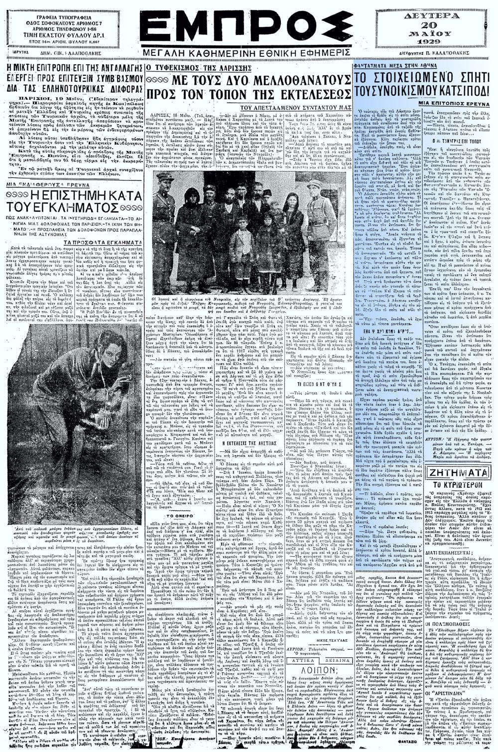 """Το άρθρο, όπως δημοσιεύθηκε στην εφημερίδα """"ΕΜΠΡΟΣ"""", στις 20/05/1929"""