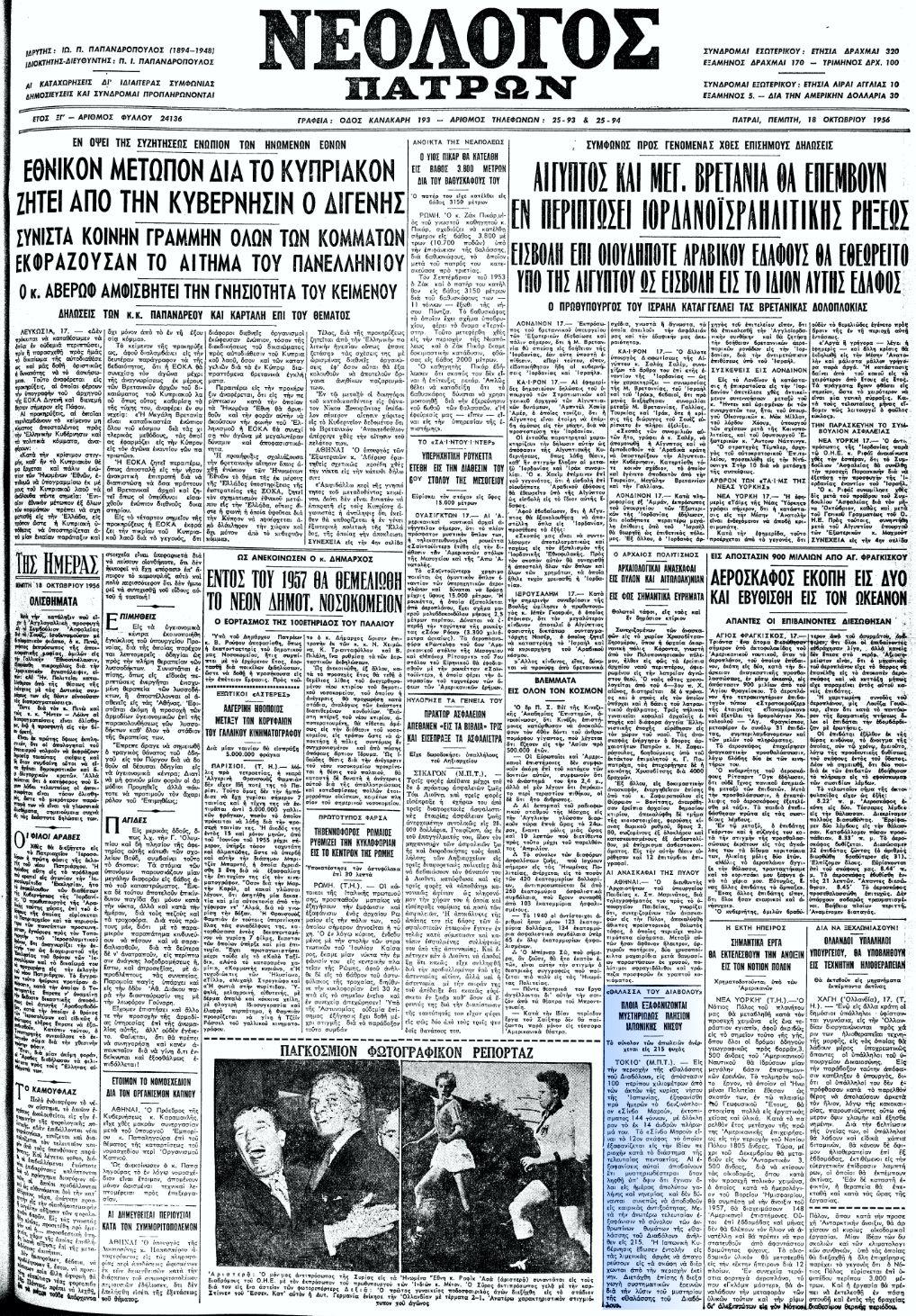 """Το άρθρο, όπως δημοσιεύθηκε στην εφημερίδα """"ΝΕΟΛΟΓΟΣ ΠΑΤΡΩΝ"""", στις 18/10/1956"""