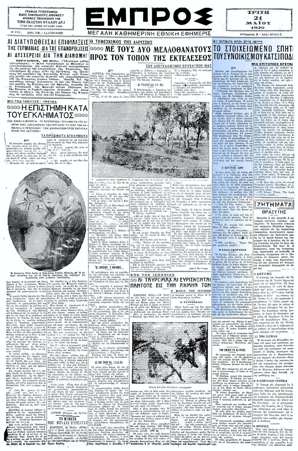 """Το άρθρο, όπως δημοσιεύθηκε στην εφημερίδα """"ΕΜΠΡΟΣ"""", στις 21/05/1929"""
