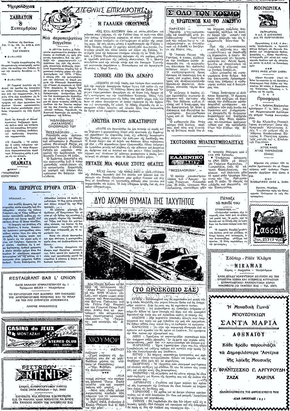 """Το άρθρο, όπως δημοσιεύθηκε στην εφημερίδα """"ΤΑΧΥΔΡΟΜΟΣ"""", στις 08/09/1973"""