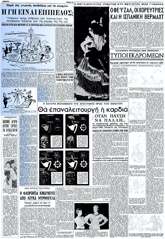 """Το άρθρο, όπως δημοσιεύθηκε στην εφημερίδα """"ΕΜΠΡΟΣ"""", στις 30/06/1956"""