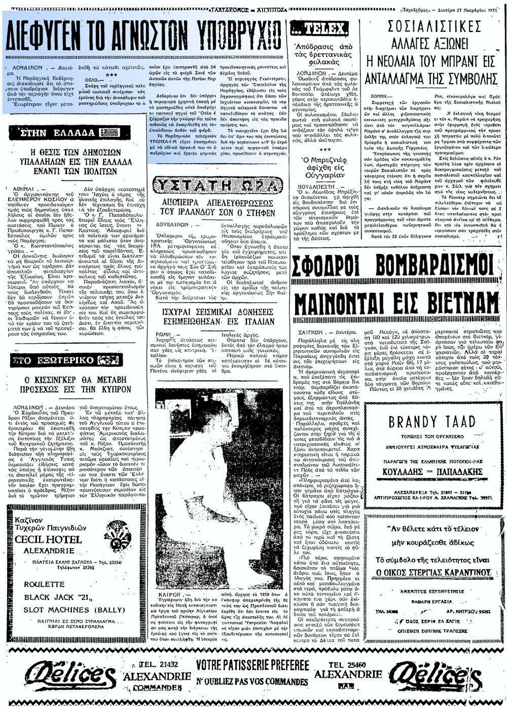 """Το άρθρο, όπως δημοσιεύθηκε στην εφημερίδα """"ΤΑΧΥΔΡΟΜΟΣ"""", στις 27/11/1972"""