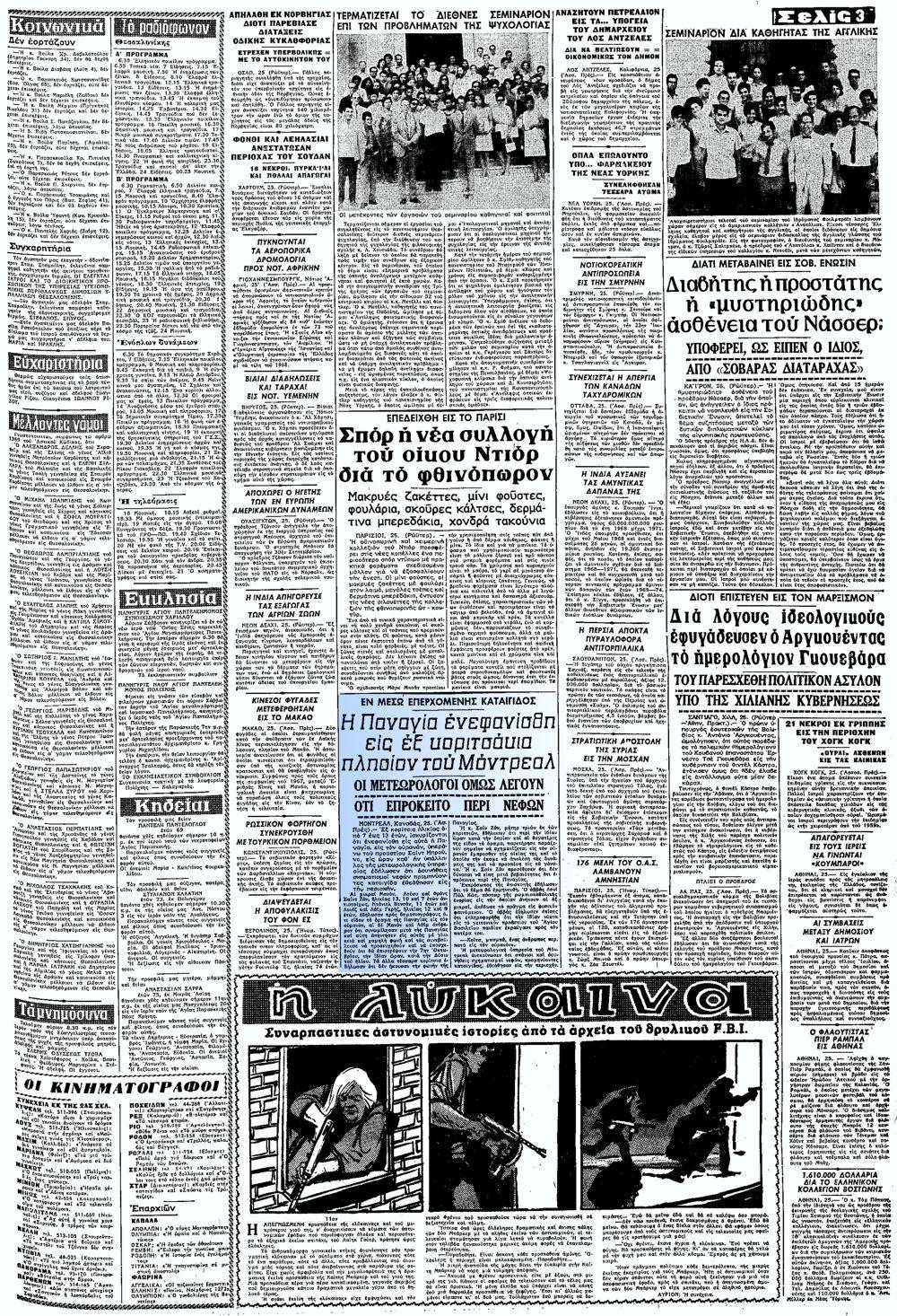 """Το άρθρο, όπως δημοσιεύθηκε στην εφημερίδα """"ΜΑΚΕΔΟΝΙΑ"""", στις 26/07/1968"""