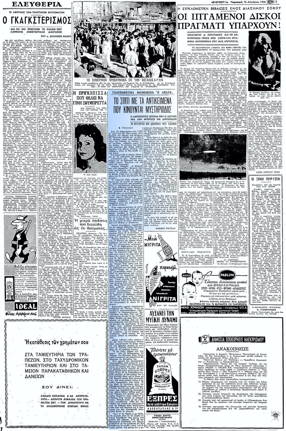 """Το άρθρο, όπως δημοσιεύθηκε στην εφημερίδα """"ΕΛΕΥΘΕΡΙΑ"""", στις 15/08/1958"""