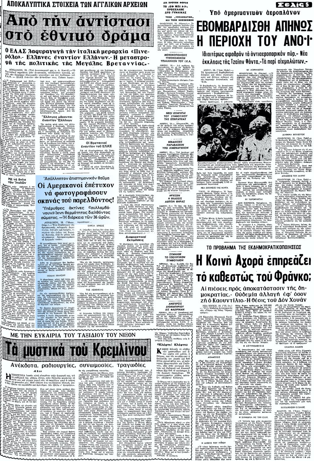 """Το άρθρο, όπως δημοσιεύθηκε στην εφημερίδα """"ΜΑΚΕΔΟΝΙΑ"""", στις 19/07/1972"""