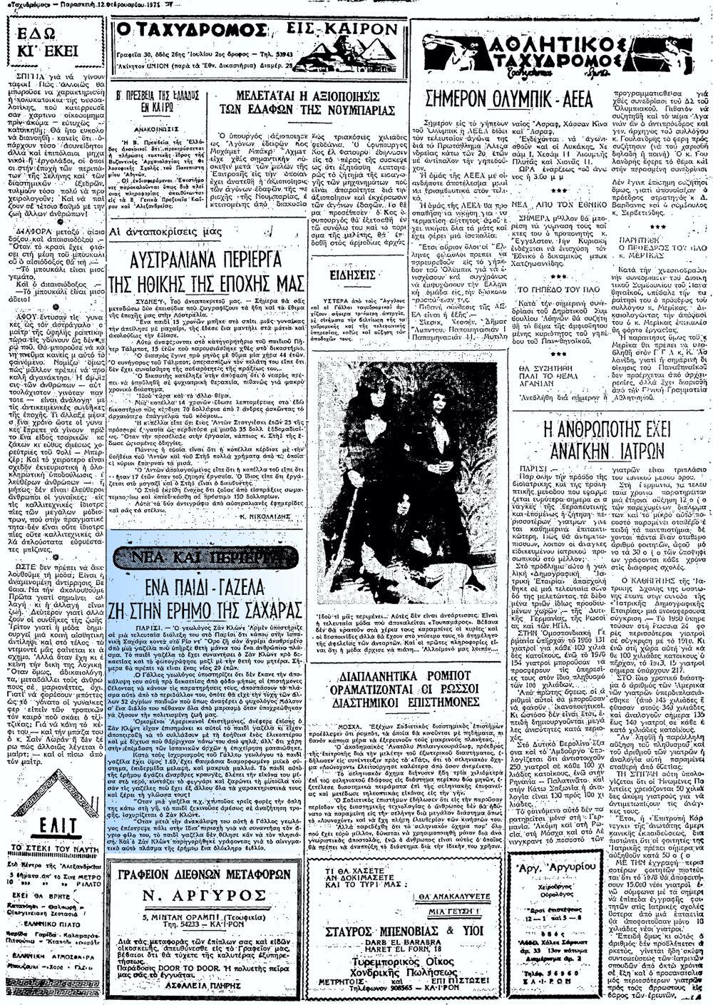 """Το άρθρο, όπως δημοσιεύθηκε στην εφημερίδα """"ΤΑΧΥΔΡΟΜΟΣ"""", στις 12/02/1971"""
