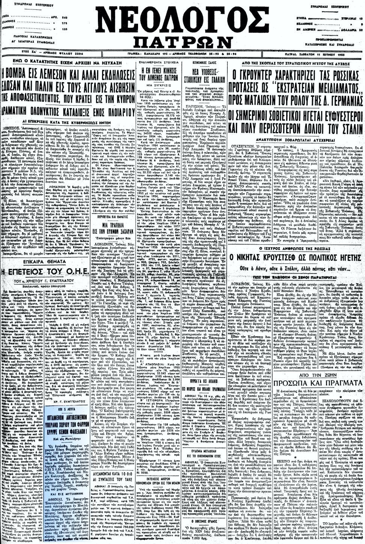 """Το άρθρο, όπως δημοσιεύθηκε στην εφημερίδα """"ΝΕΟΛΟΓΟΣ ΠΑΤΡΩΝ"""", στις 11/06/1955"""