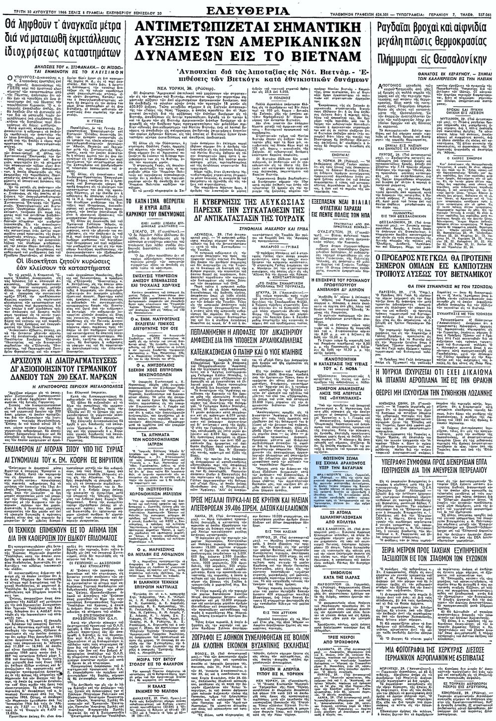 """Το άρθρο, όπως δημοσιεύθηκε στην εφημερίδα """"ΕΛΕΥΘΕΡΙΑ"""", στις 30/08/1966"""
