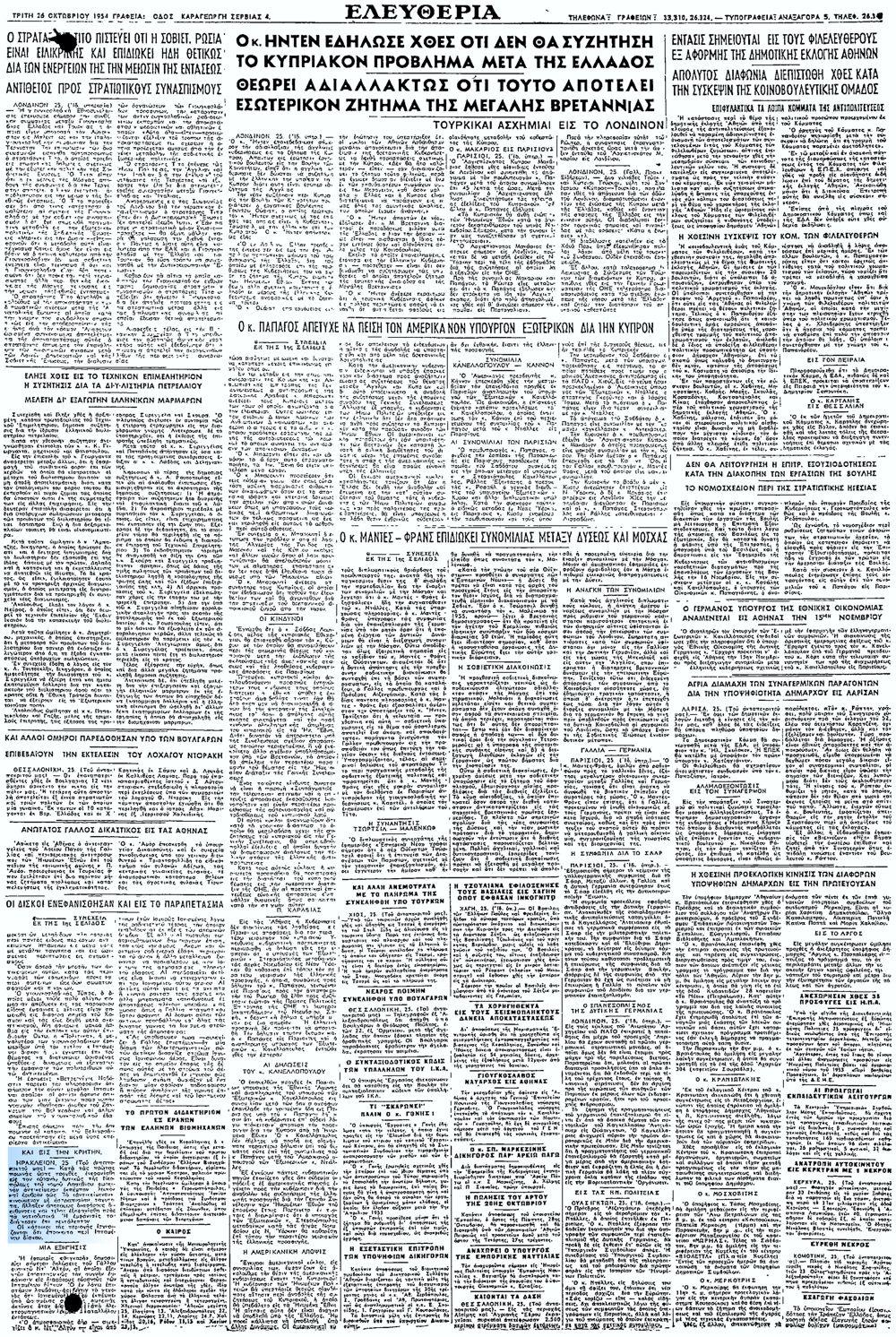 """Το άρθρο, όπως δημοσιεύθηκε στην εφημερίδα """"ΕΛΕΥΘΕΡΙΑ"""", στις 26/10/1954"""