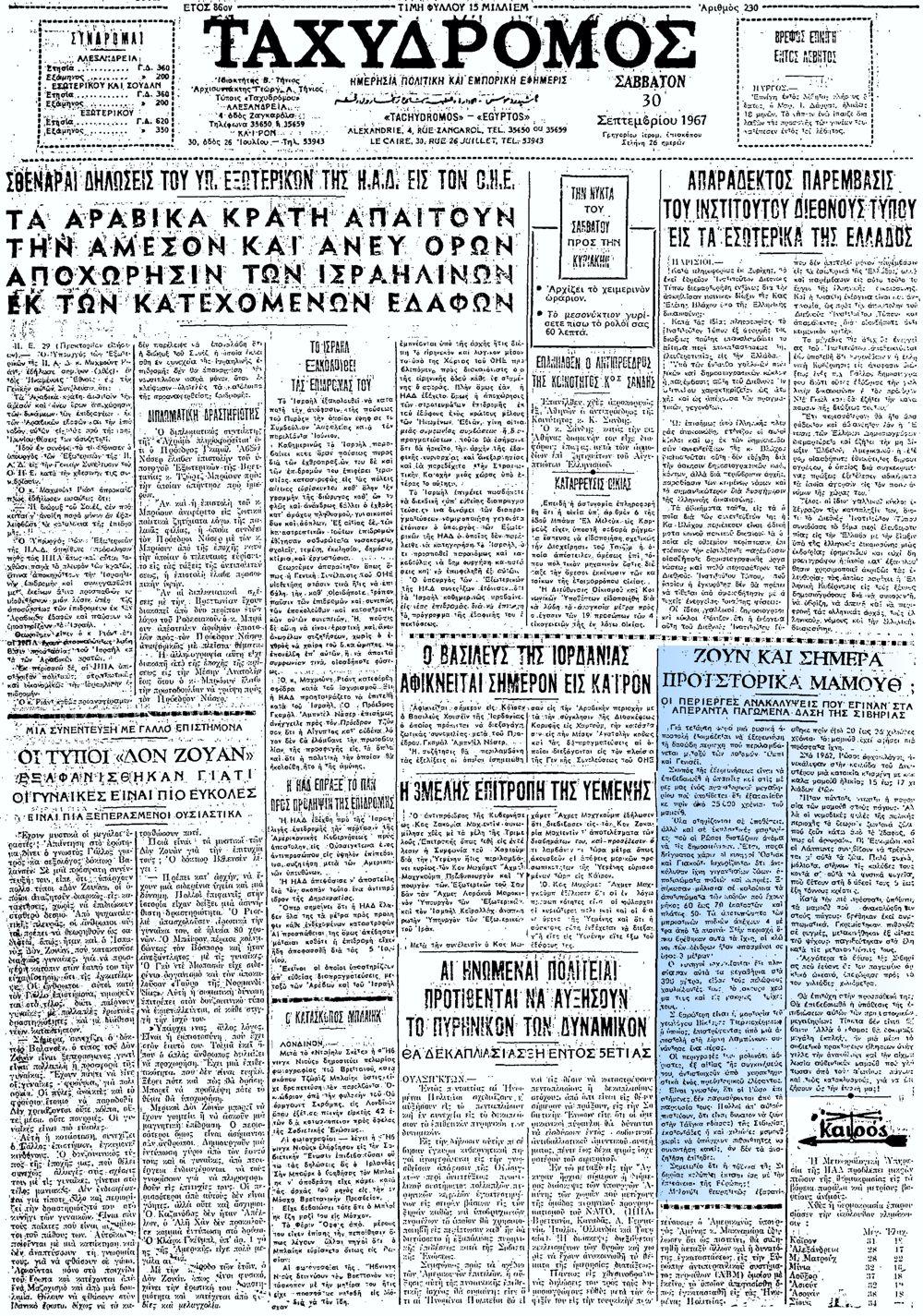 """Το άρθρο, όπως δημοσιεύθηκε στην εφημερίδα """"ΤΑΧΥΔΡΟΜΟΣ"""", στις 30/09/1967"""