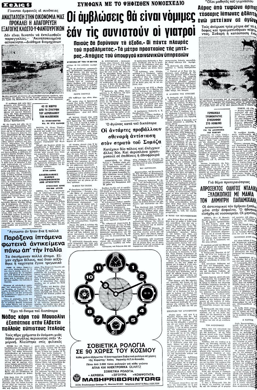 """Το άρθρο, όπως δημοσιεύθηκε στην εφημερίδα """"ΜΑΚΕΔΟΝΙΑ"""", στις 16/09/1978"""