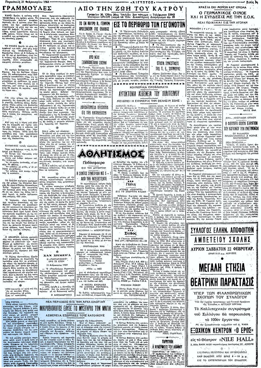 """Το άρθρο, όπως δημοσιεύθηκε στην εφημερίδα """"ΤΑΧΥΔΡΟΜΟΣ"""", στις 21/02/1964"""