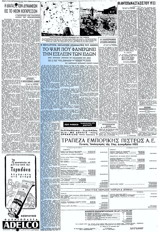 """Το άρθρο, όπως δημοσιεύθηκε στην εφημερίδα """"ΕΛΕΥΘΕΡΙΑ"""", στις 25/01/1953"""