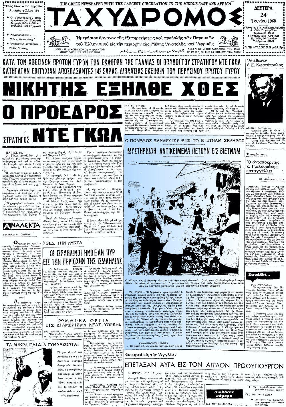 """Το άρθρο, όπως δημοσιεύθηκε στην εφημερίδα """"ΤΑΧΥΔΡΟΜΟΣ"""", στις 24/06/1968"""