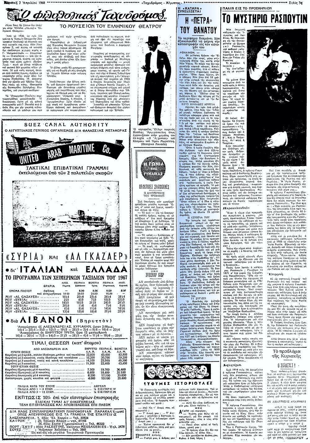 """Το άρθρο, όπως δημοσιεύθηκε στην εφημερίδα """"ΤΑΧΥΔΡΟΜΟΣ"""", στις 07/04/1968"""