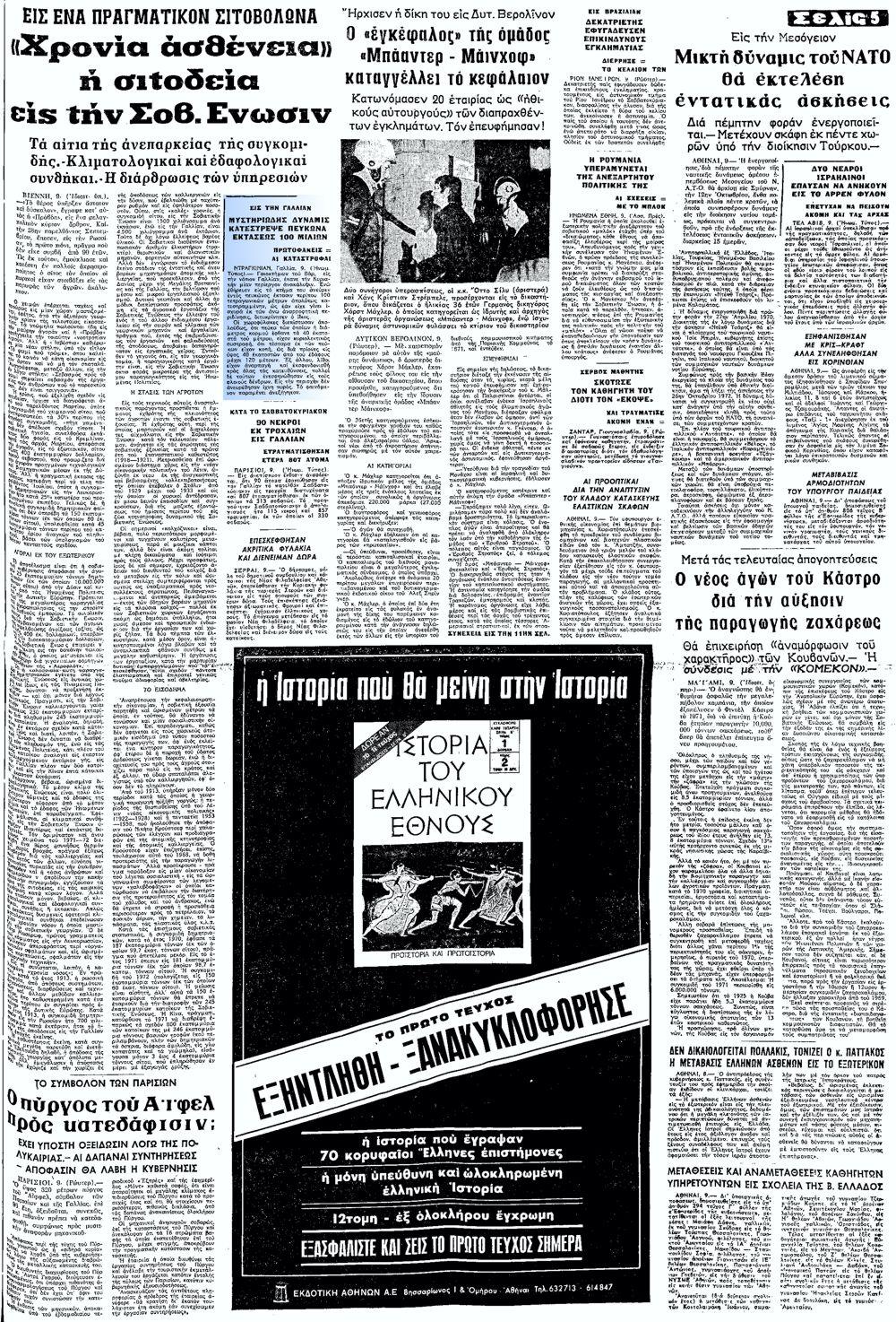 """Το άρθρο, όπως δημοσιεύθηκε στην εφημερίδα """"ΜΑΚΕΔΟΝΙΑ"""", στις 10/10/1972"""