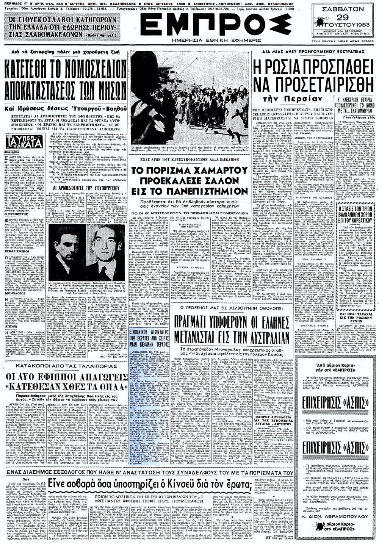 """Το άρθρο, όπως δημοσιεύθηκε στην εφημερίδα """"ΕΜΠΡΟΣ"""", στις 29/08/1953"""