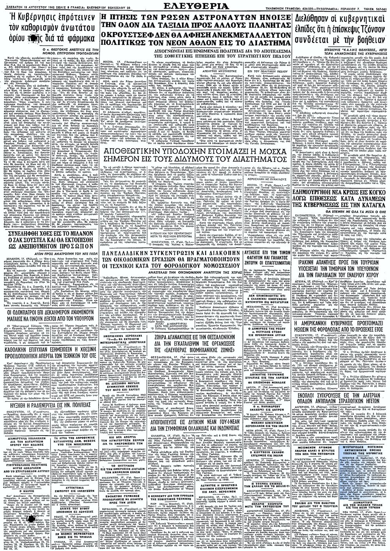 """Το άρθρο, όπως δημοσιεύθηκε στην εφημερίδα """"ΕΛΕΥΘΕΡΙΑ"""", στις 18/08/1962"""