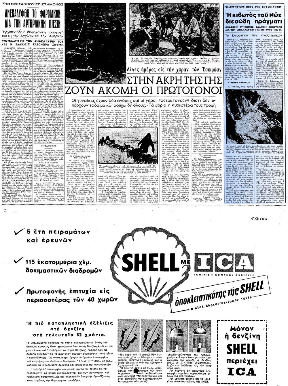 """Το άρθρο, όπως δημοσιεύθηκε στην εφημερίδα """"ΕΜΠΡΟΣ"""", στις 20/03/1954"""