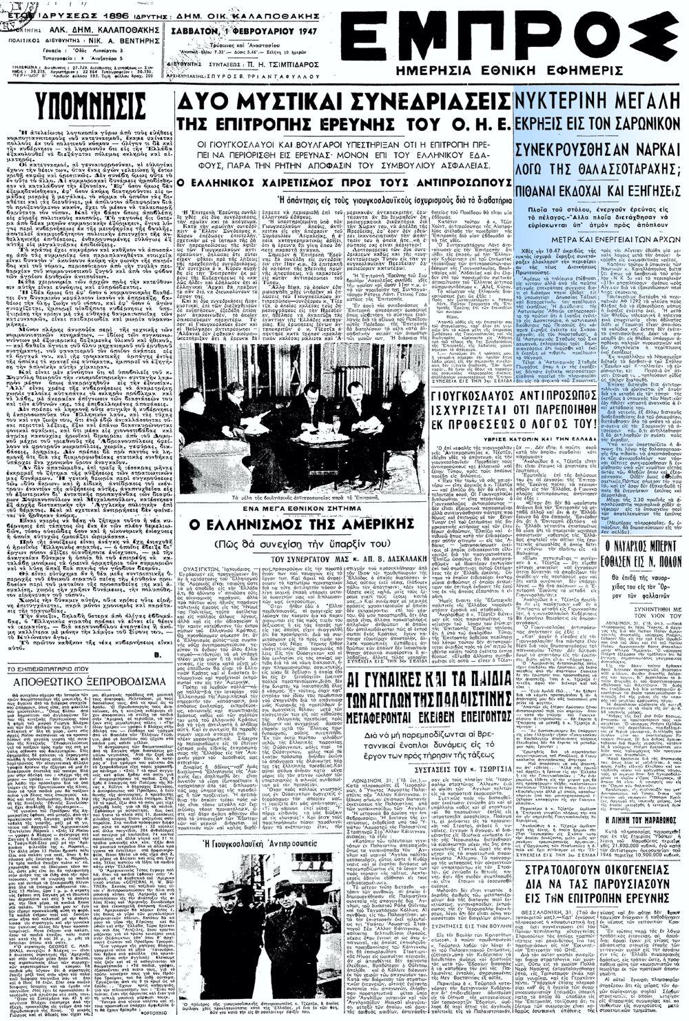 """Το άρθρο, όπως δημοσιεύθηκε στην εφημερίδα """"ΕΜΠΡΟΣ"""", την 01/02/1947"""
