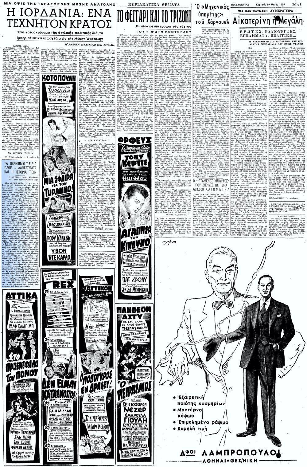 """Το άρθρο, όπως δημοσιεύθηκε στην εφημερίδα """"ΕΛΕΥΘΕΡΙΑ"""", στις 19/05/1957"""