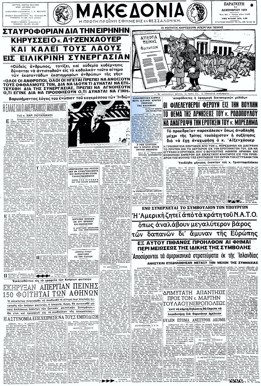"""Το άρθρο, όπως δημοσιεύθηκε στην εφημερίδα """"ΜΑΚΕΔΟΝΙΑ"""", στις 11/12/1959"""