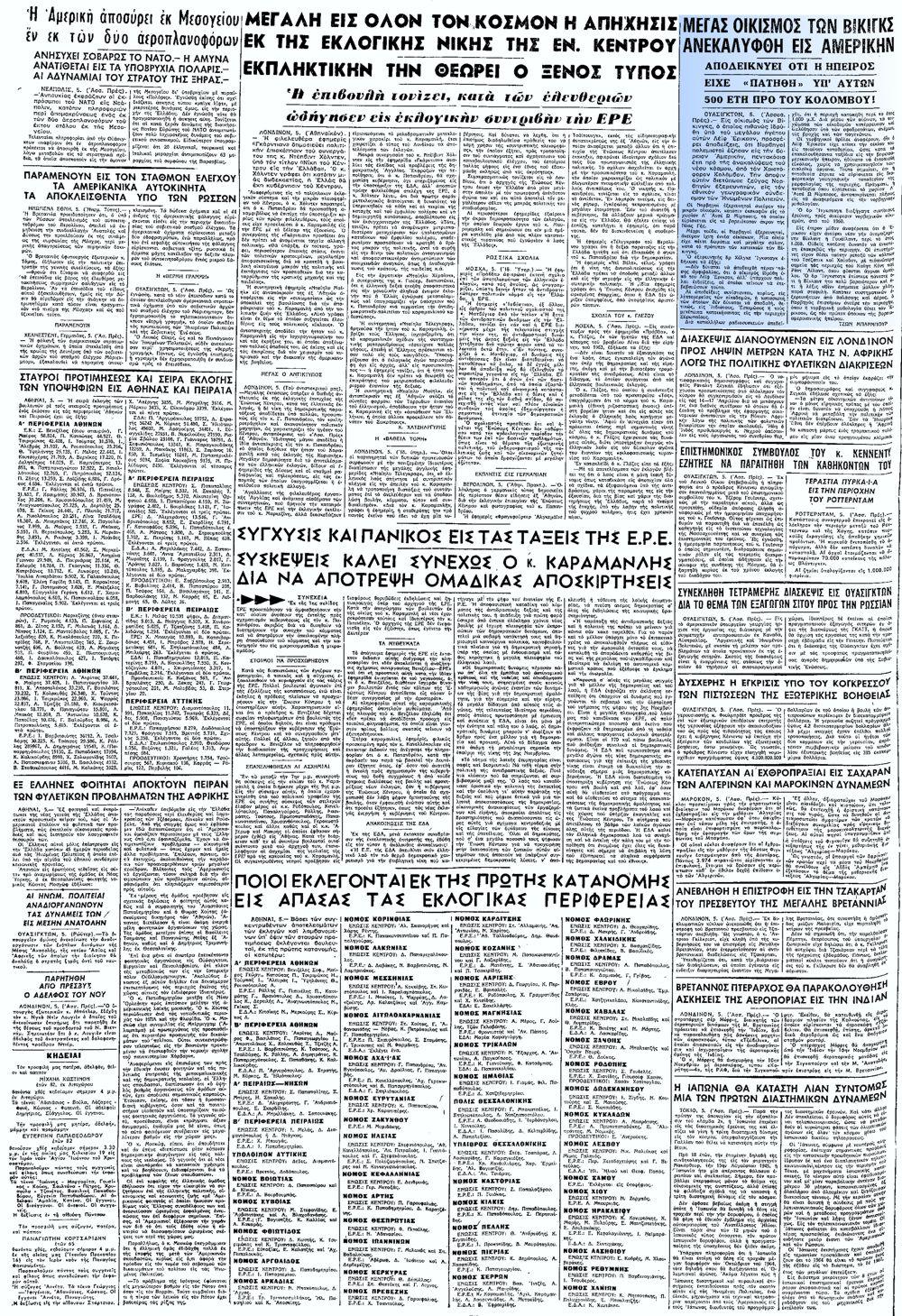 """Το άρθρο, όπως δημοσιεύθηκε στην εφημερίδα """"ΜΑΚΕΔΟΝΙΑ"""", στις 06/11/1963"""