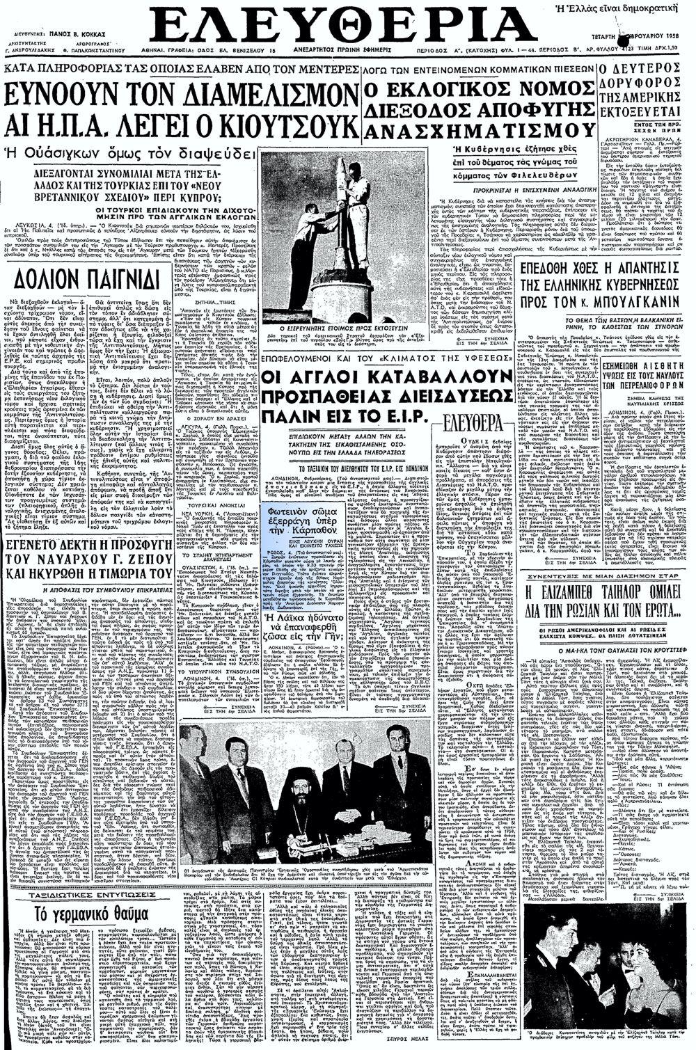 """Το άρθρο, όπως δημοσιεύθηκε στην εφημερίδα """"ΕΛΕΥΘΕΡΙΑ"""", στις 05/02/1958"""