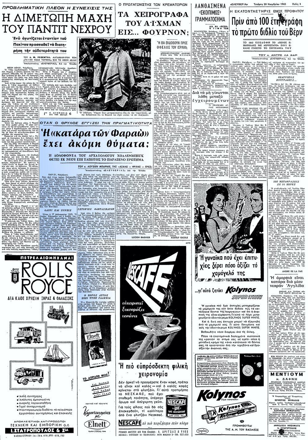 """Το άρθρο, όπως δημοσιεύθηκε στην εφημερίδα """"ΕΛΕΥΘΕΡΙΑ"""", στις 28/11/1962"""