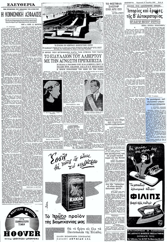 """Το άρθρο, όπως δημοσιεύθηκε στην εφημερίδα """"ΕΛΕΥΘΕΡΙΑ"""", στις 17/04/1959"""