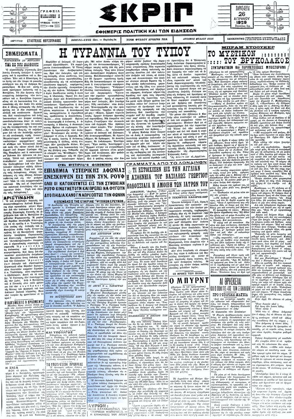 """Το άρθρο, όπως δημοσιεύθηκε στην εφημερίδα """"ΣΚΡΙΠ"""", στις 26/04/1929"""