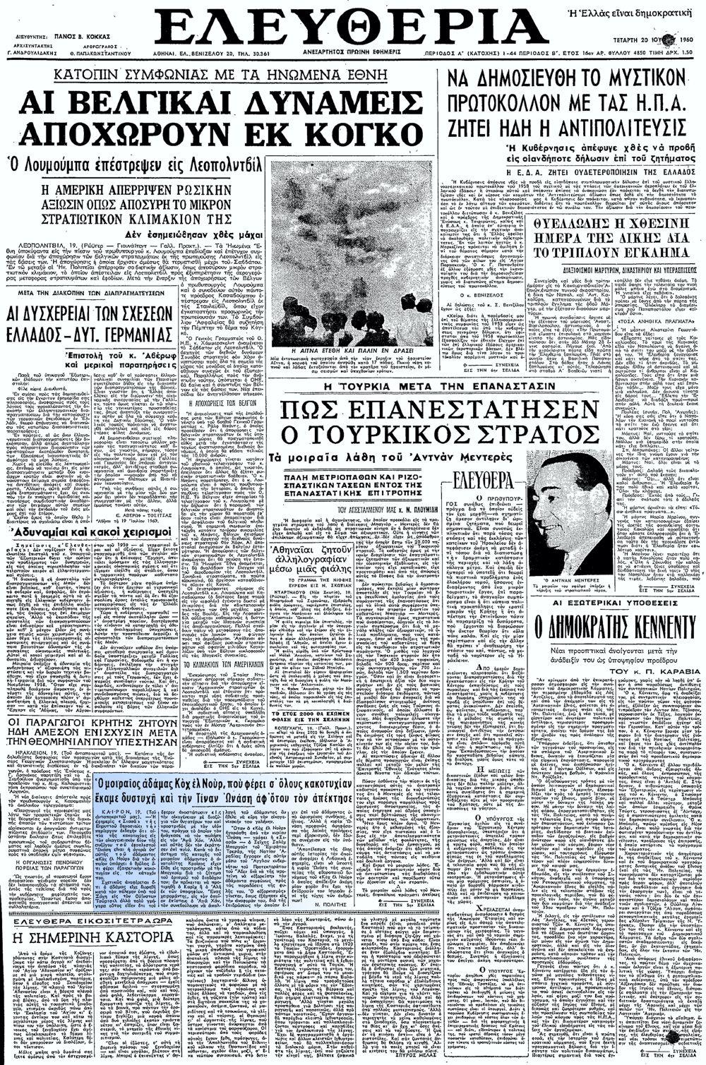 """Το άρθρο, όπως δημοσιεύθηκε στην εφημερίδα """"ΕΛΕΥΘΕΡΙΑ"""", στις 20/07/1960"""
