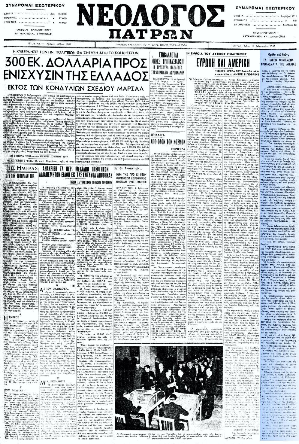 """Το άρθρο, όπως δημοσιεύθηκε στην εφημερίδα """"ΝΕΟΛΟΓΟΣ ΠΑΤΡΩΝ"""", στις 10/02/1948"""