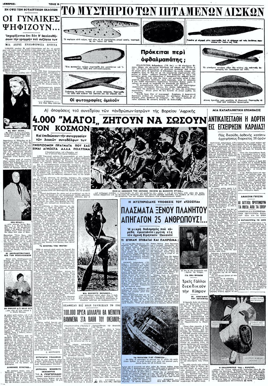 """Το άρθρο, όπως δημοσιεύθηκε στην εφημερίδα """"ΕΜΠΡΟΣ"""", στις 04/02/1956"""
