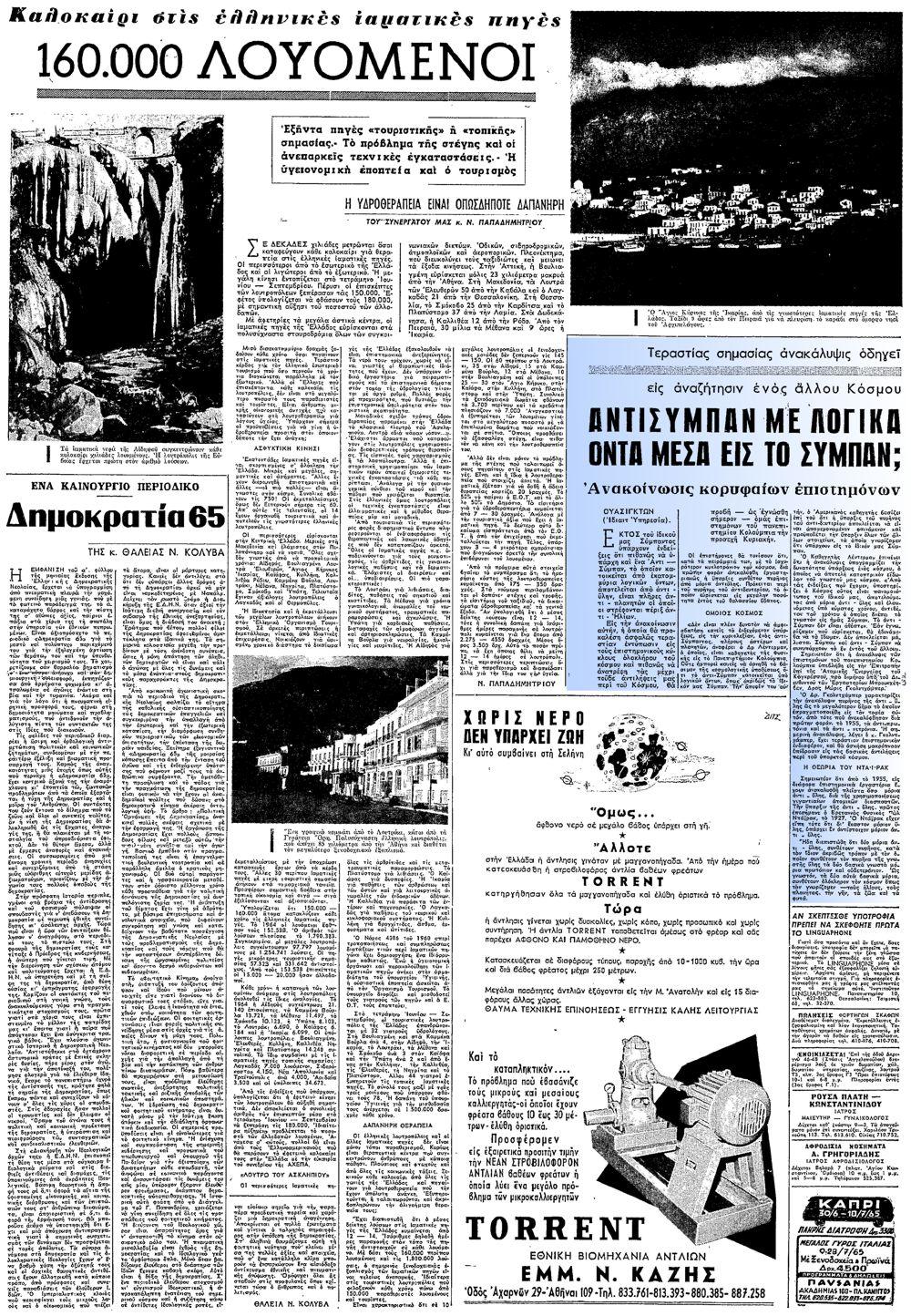 """Το άρθρο, όπως δημοσιεύθηκε στην εφημερίδα """"ΕΛΕΥΘΕΡΙΑ"""", στις 13/06/1965"""