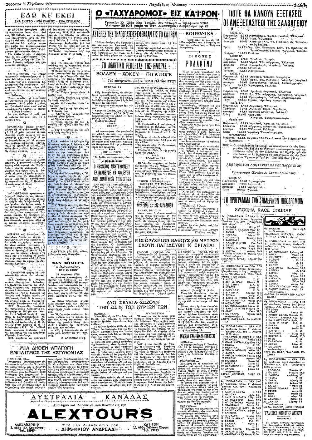 """Το άρθρο, όπως δημοσιεύθηκε στην εφημερίδα """"ΤΑΧΥΔΡΟΜΟΣ"""", στις 31/08/1963"""
