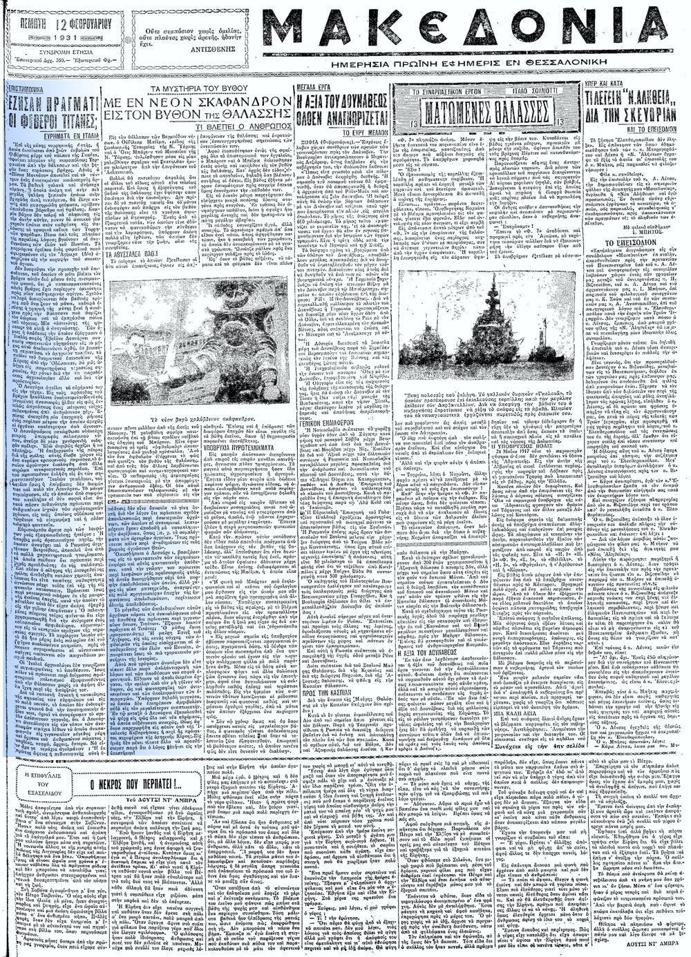 """Το άρθρο, όπως δημοσιεύθηκε στην εφημερίδα """"ΜΑΚΕΔΟΝΙΑ"""", στις 12/02/1931"""