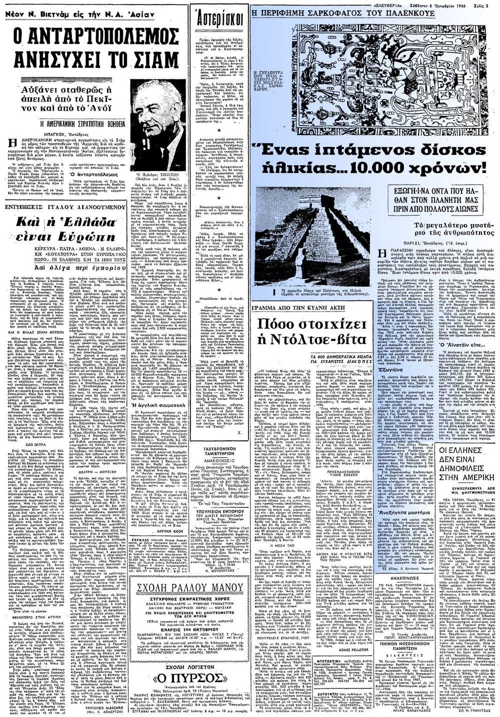 """Το άρθρο, όπως δημοσιεύθηκε στην εφημερίδα """"ΕΛΕΥΘΕΡΙΑ"""", στις 08/10/1966"""