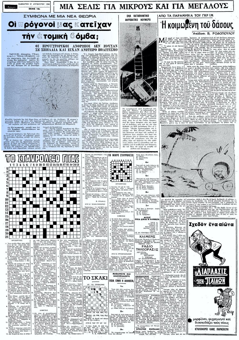 """Το άρθρο, όπως δημοσιεύθηκε στην εφημερίδα """"ΕΜΠΡΟΣ"""", στις 31/08/1963"""