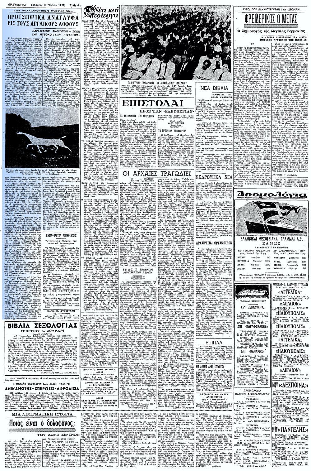 """Το άρθρο, όπως δημοσιεύθηκε στην εφημερίδα """"ΕΛΕΥΘΕΡΙΑ"""", στις 13/07/1957"""