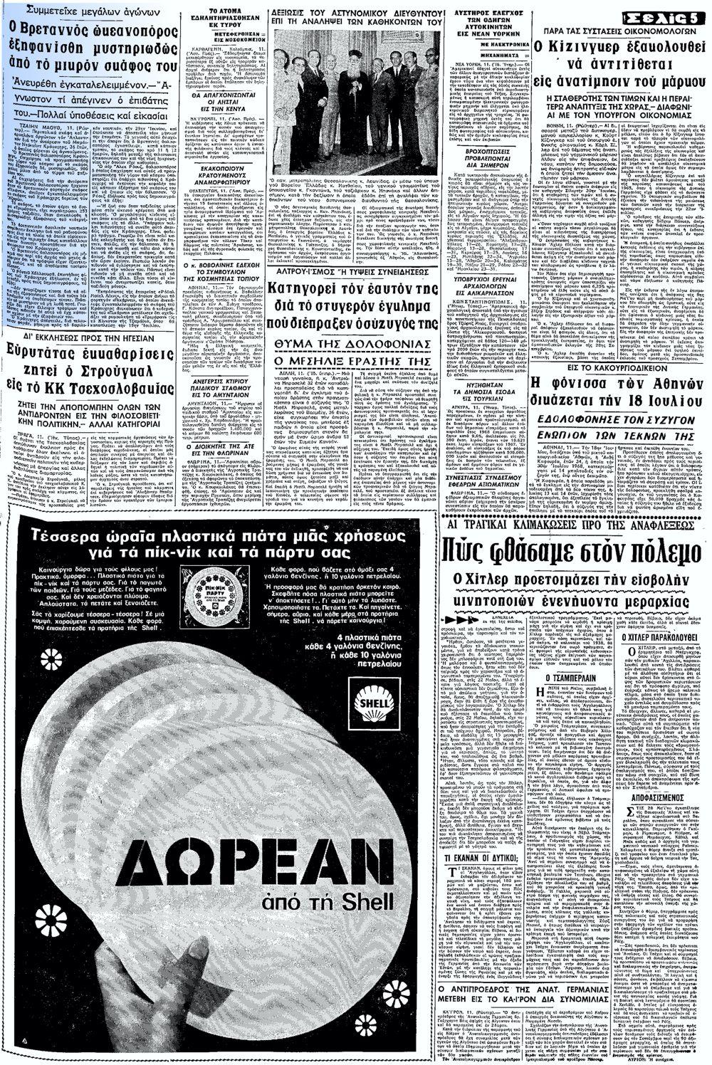"""Το άρθρο, όπως δημοσιεύθηκε στην εφημερίδα """"ΜΑΚΕΔΟΝΙΑ"""", στις 12/07/1969"""