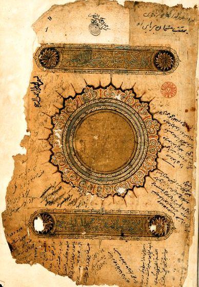 Η Αλχημεία της Ευτυχίας (ισλαμικό κείμενο)