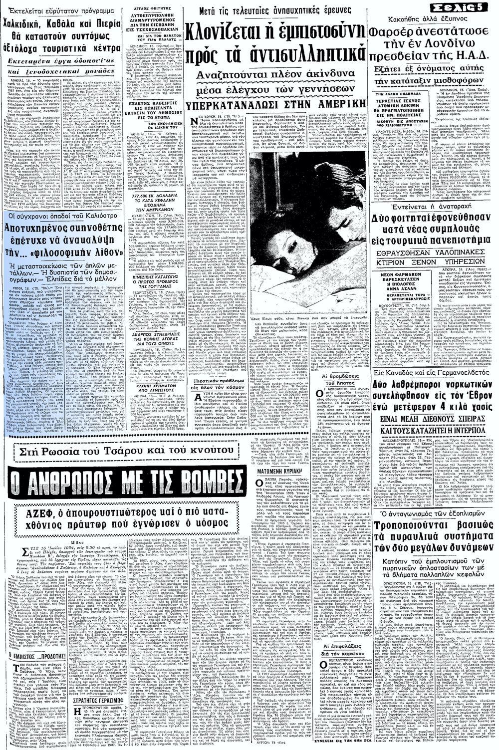 """Το άρθρο, όπως δημοσιεύθηκε στην εφημερίδα """"ΜΑΚΕΔΟΝΙΑ"""", στις 19/03/1970"""