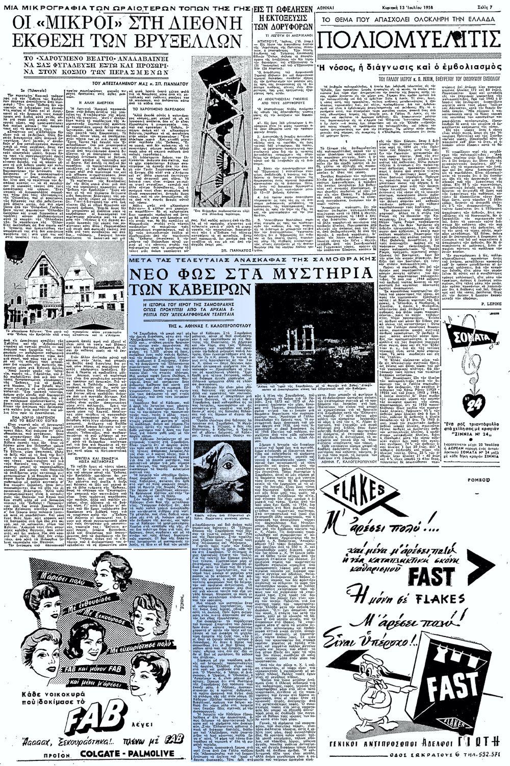 """Το άρθρο, όπως δημοσιεύθηκε στην εφημερίδα """"ΕΛΕΥΘΕΡΙΑ"""", στις 13/07/1958"""