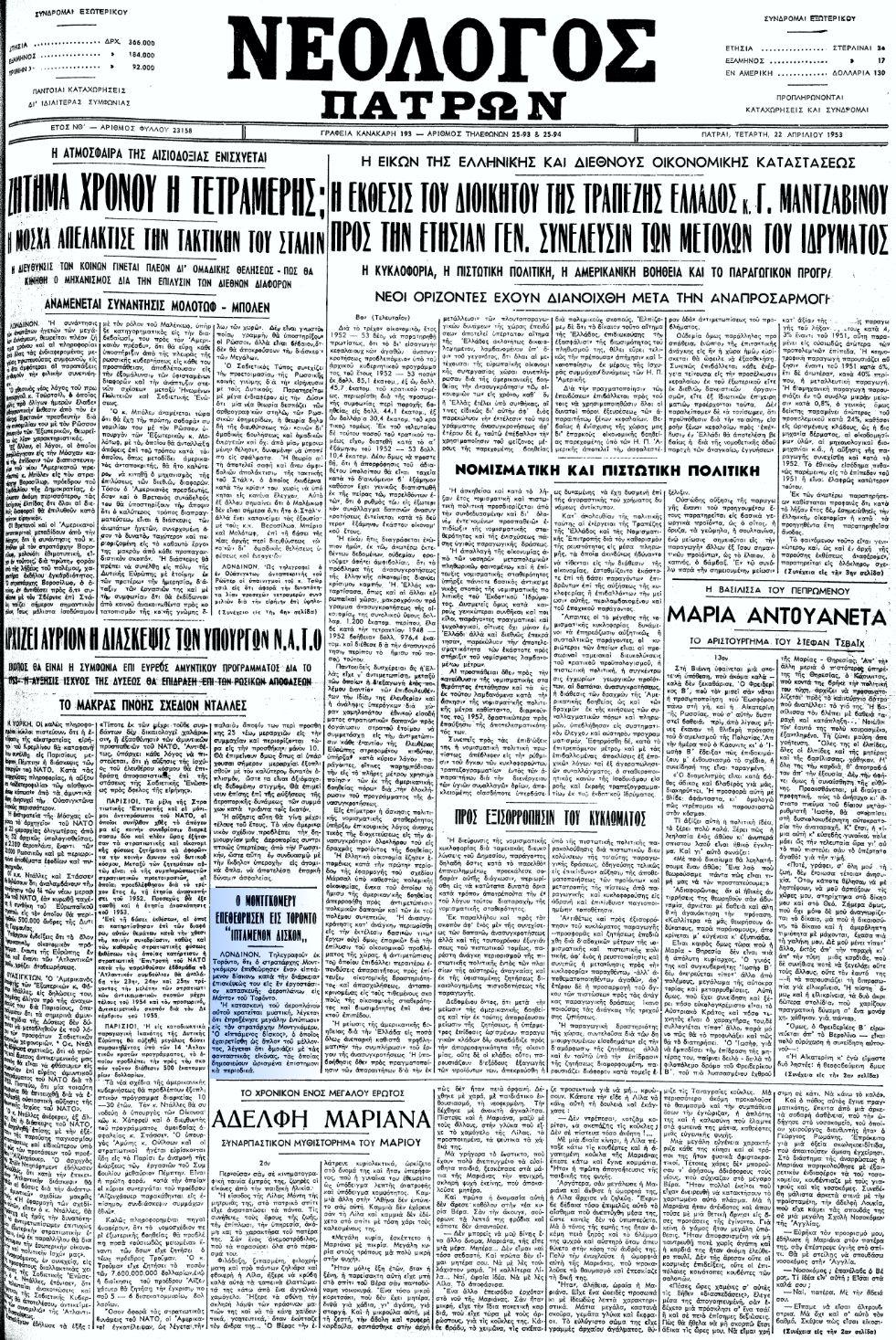 """Το άρθρο, όπως δημοσιεύθηκε στην εφημερίδα """"ΝΕΟΛΟΓΟΣ ΠΑΤΡΩΝ"""", στις 22/04/1953"""