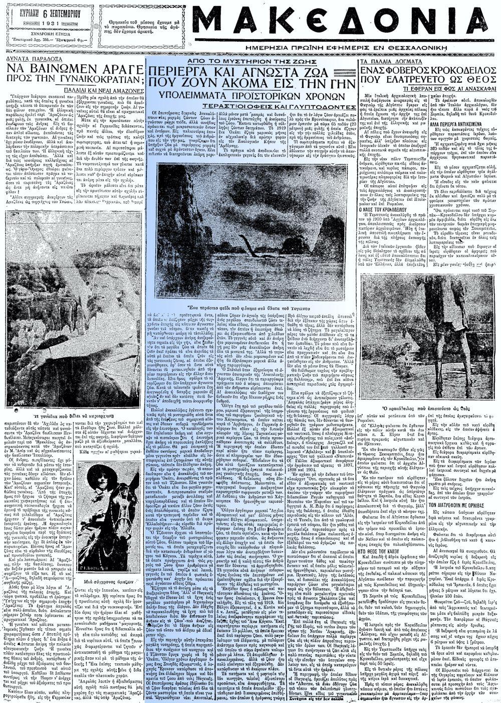 """Το άρθρο, όπως δημοσιεύθηκε στην εφημερίδα """"ΜΑΚΕΔΟΝΙΑ"""", στις 06/09/1931"""