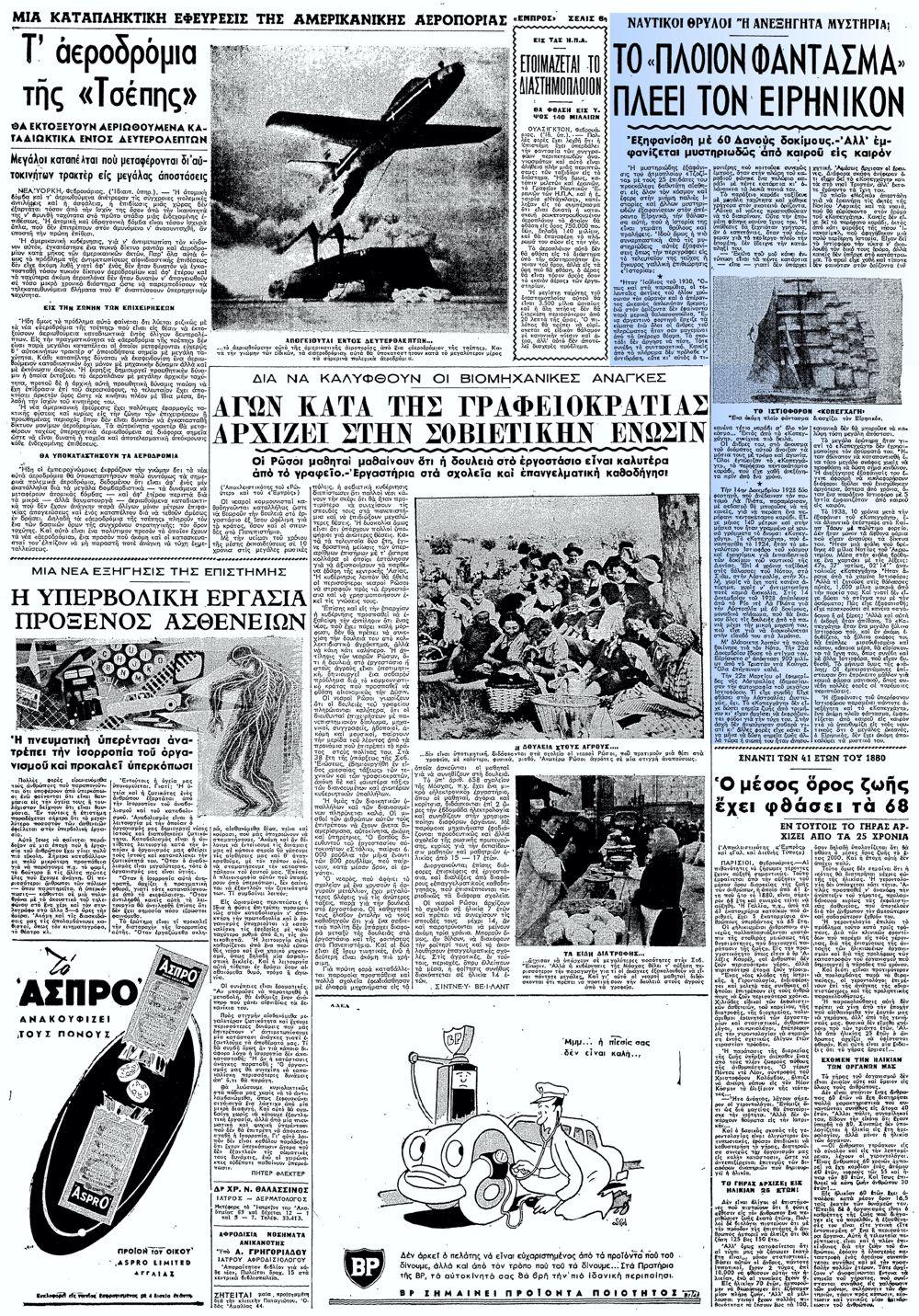 """Το άρθρο, όπως δημοσιεύθηκε στην εφημερίδα """"ΕΜΠΡΟΣ"""", στις 25/02/1956"""