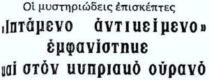 Ιπτάμενο αντικείμενο στον κυπριακό ουρανό…